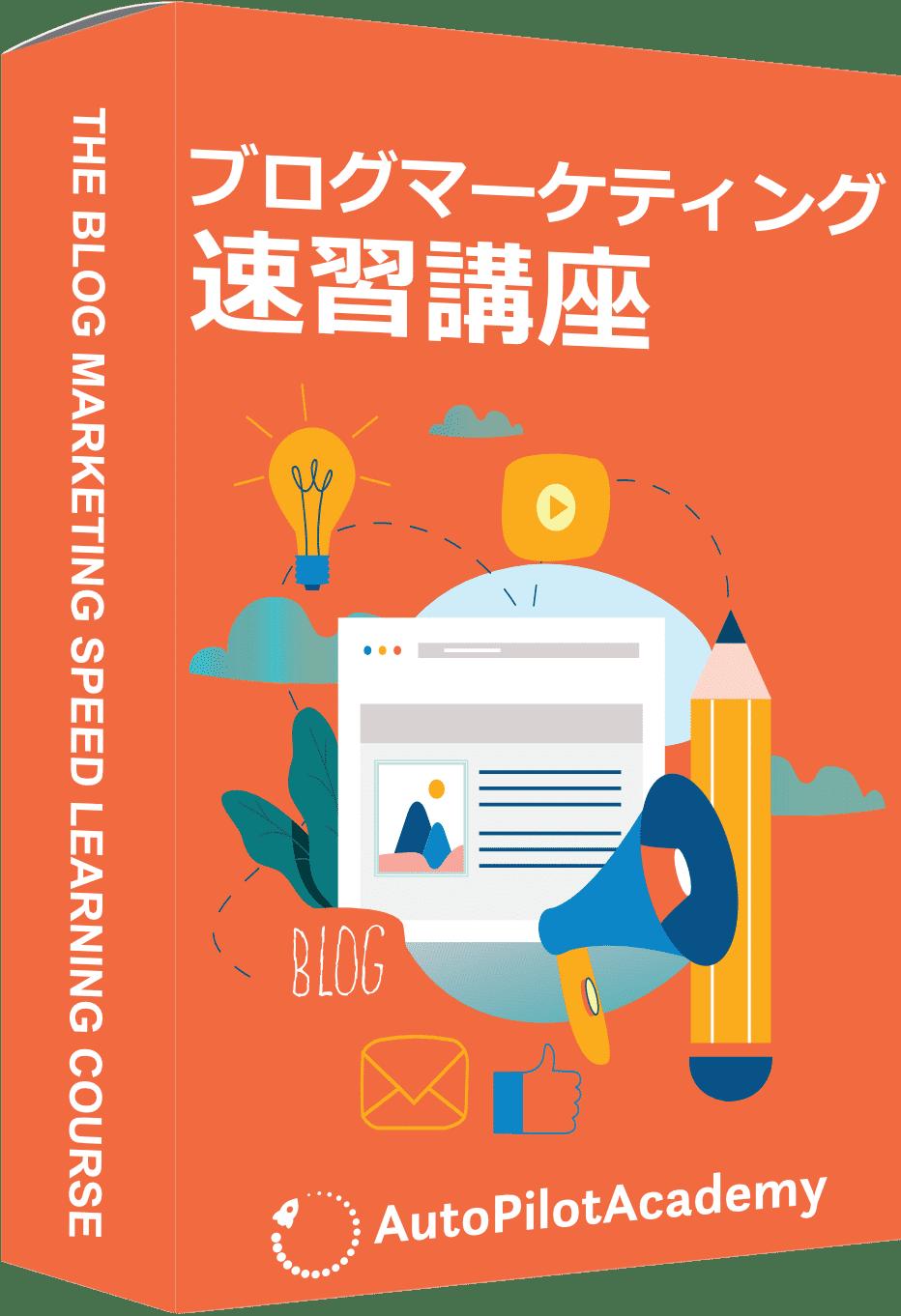 ブログマーケティング速習講座