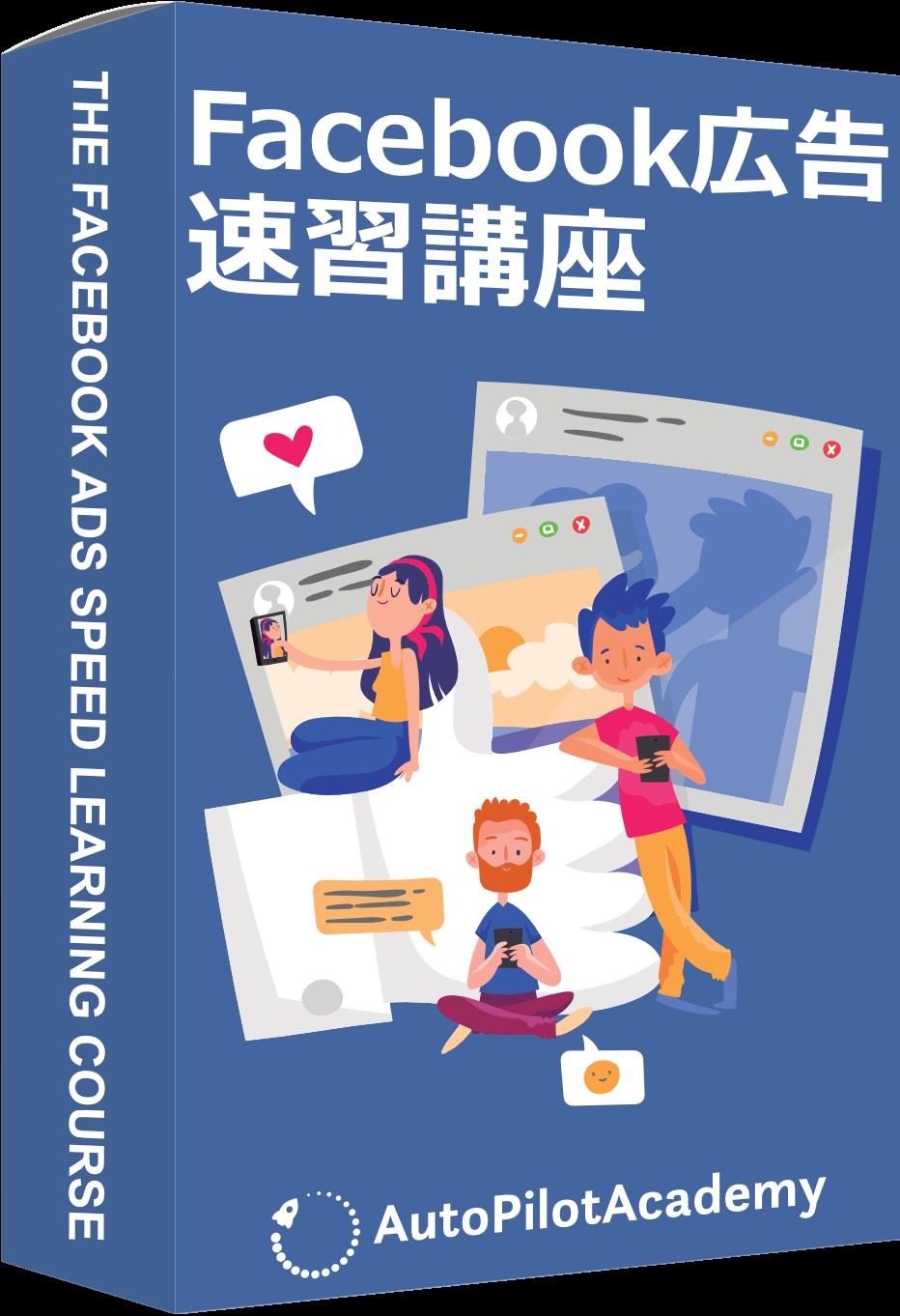 Facebook広告速習講座