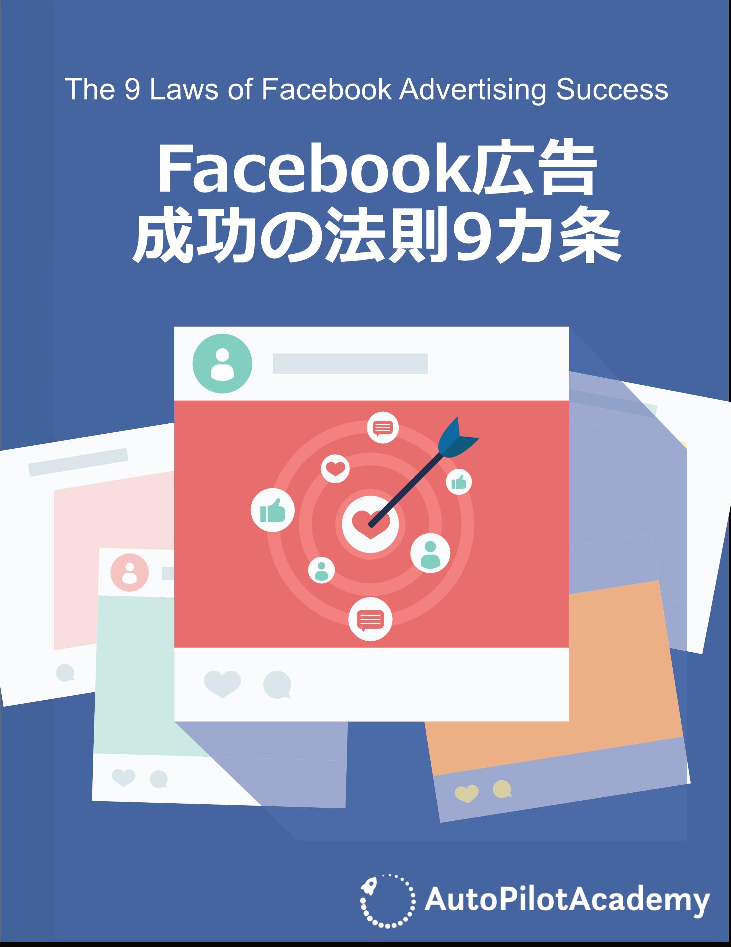 Facebook広告成功の法則9ヵ条無料E-Book
