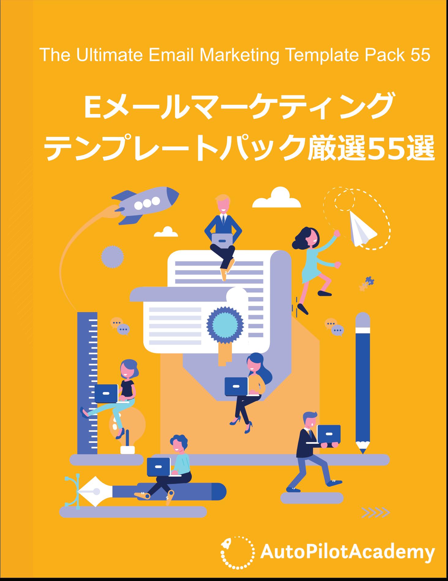 Eメールマーケティングテンプレートパック厳選55選無料E-Book