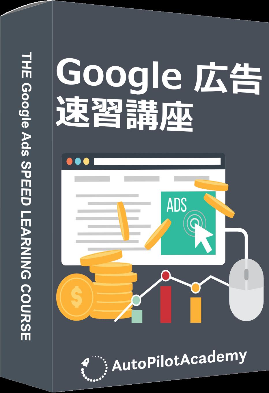 Google 広告速習講座