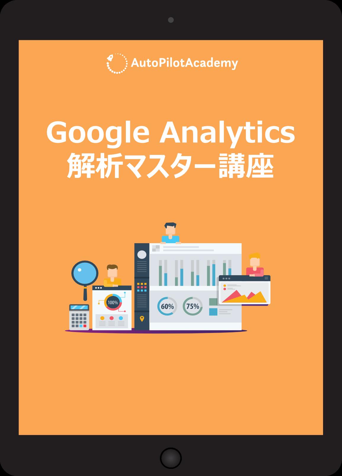 Google Analytics解析マスター講座