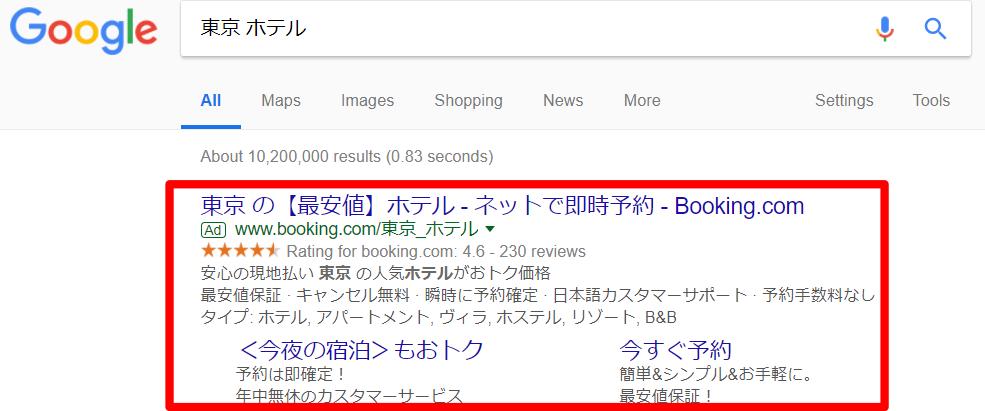 「東京 ホテル」で検索