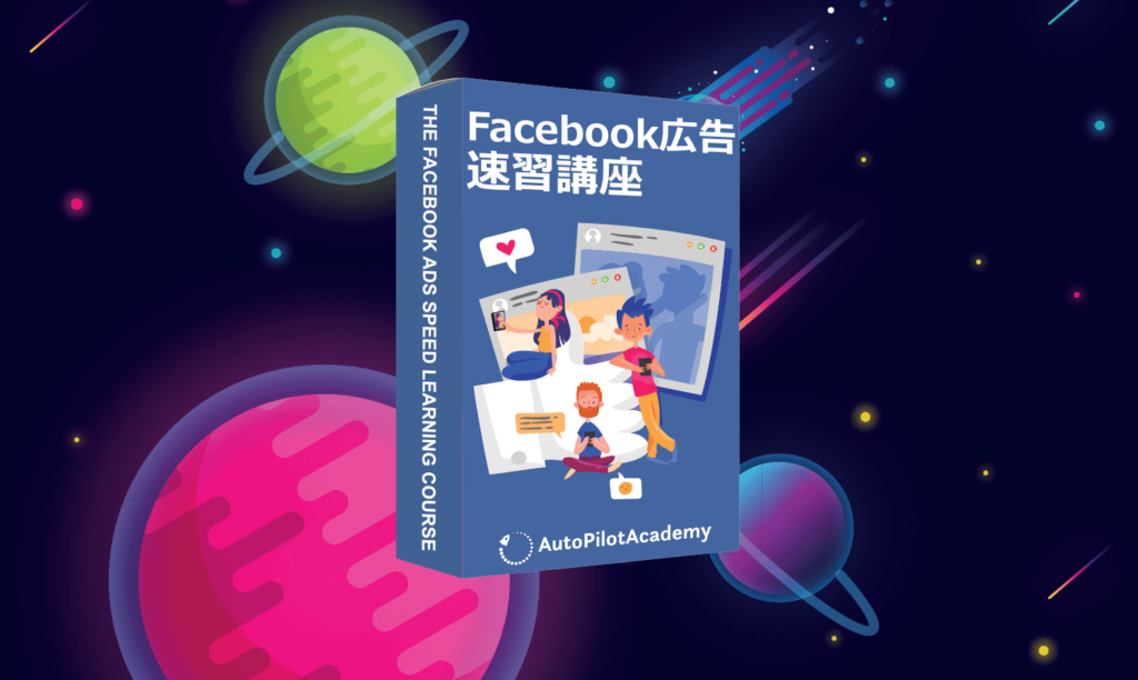 notice-of-opening-of-facebook-ads-speed-learning-course