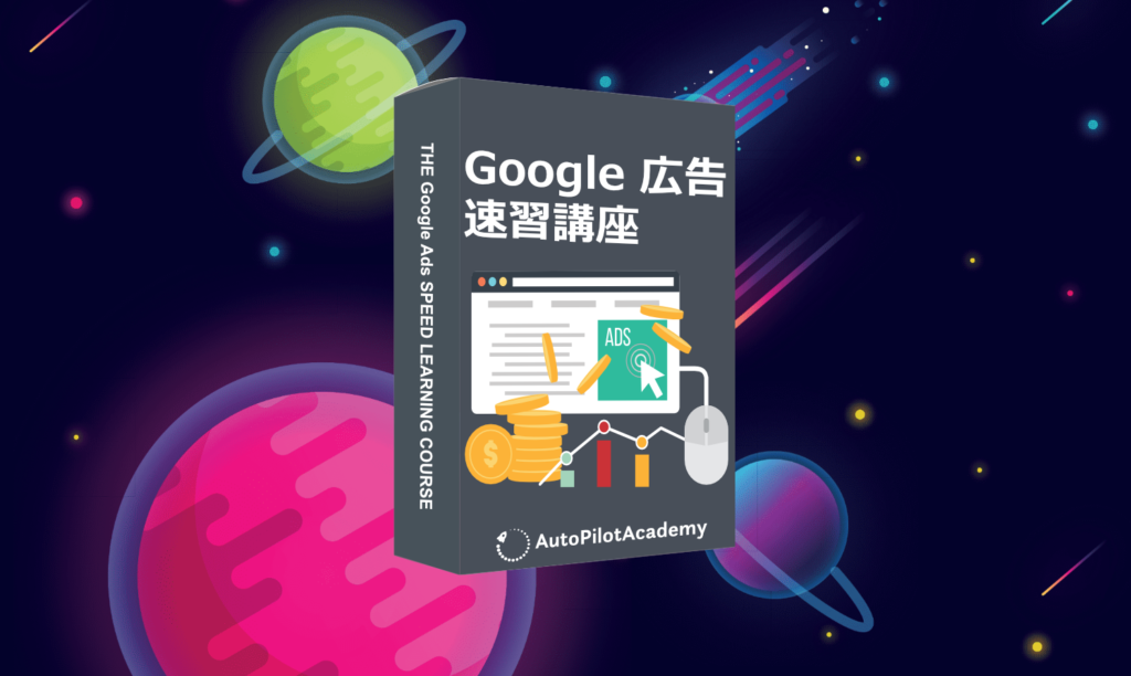 notice-of-opening-of-google-ads-speed-learning-course