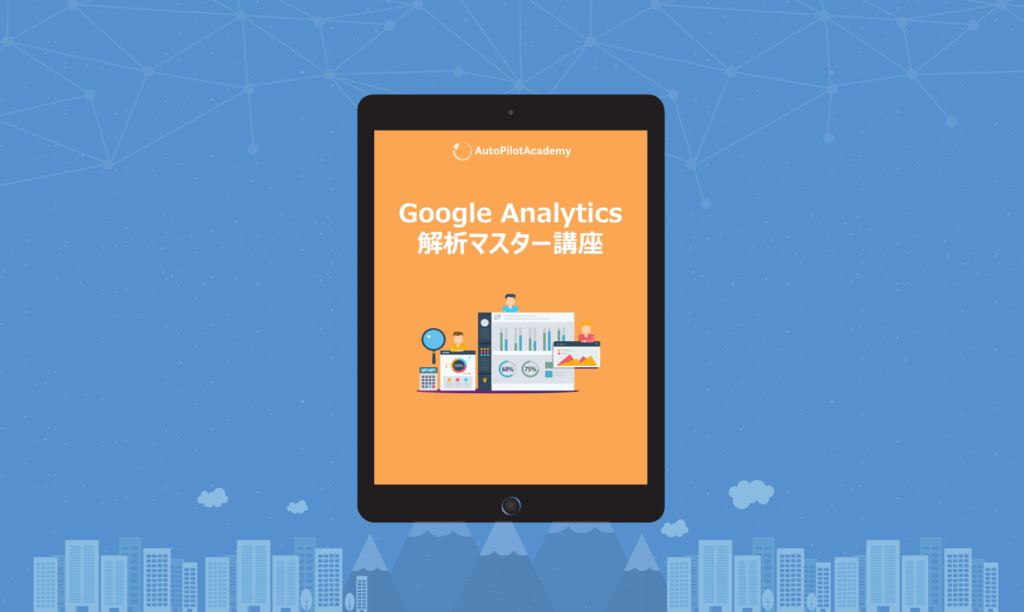 notice-of-opening-of-google-analytics-master-course