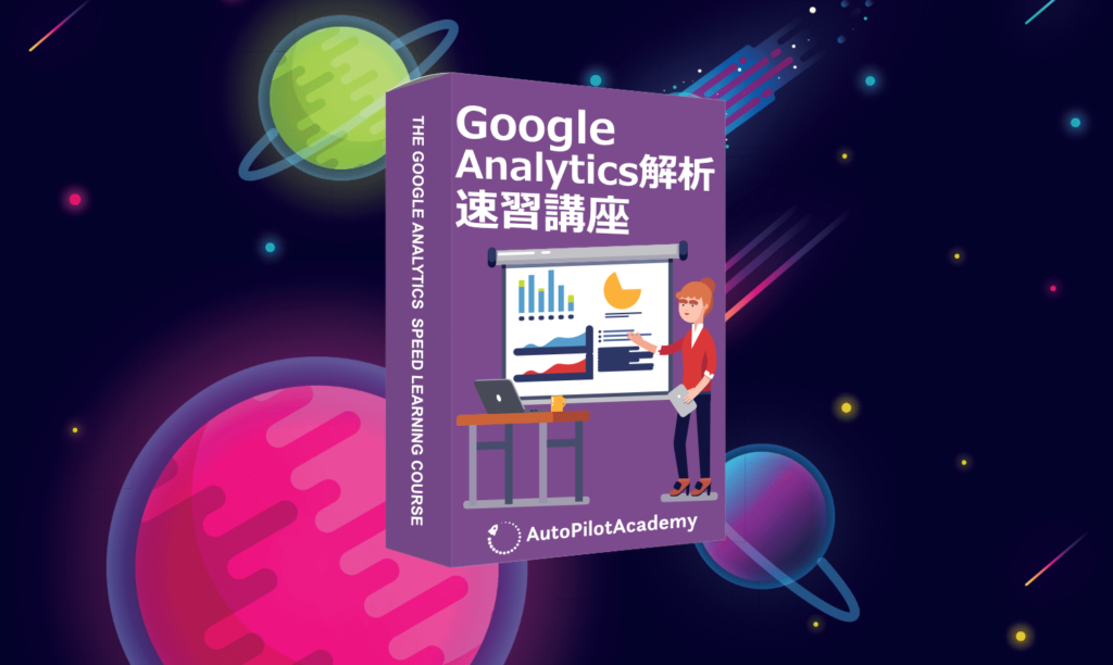 notice-of-opening-of-google-analytics-speed-learning-course