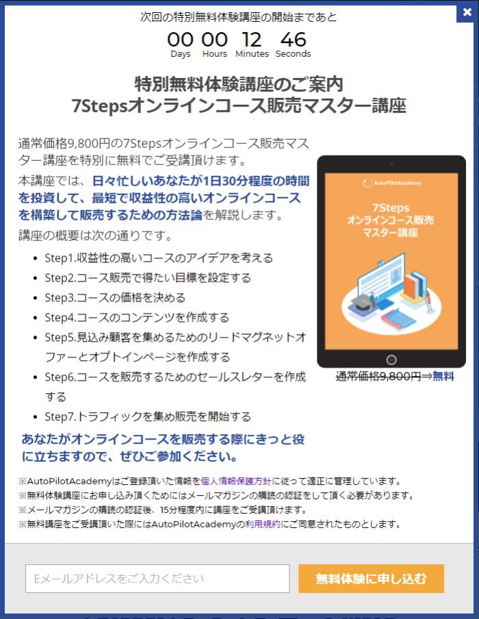 7Stepsオンラインコース販売マスター講座のリードマグネットオファー