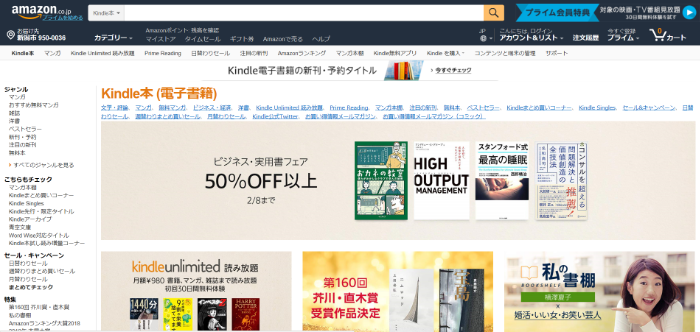 amazonの電子書籍