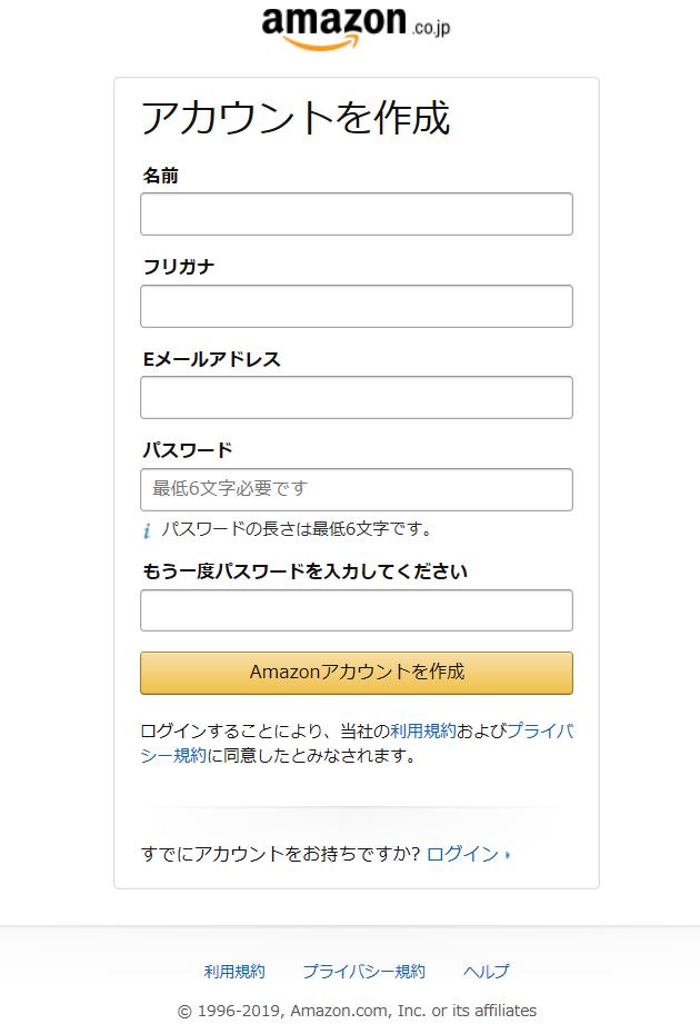 amazonのアカウント登録