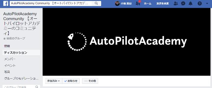 autopilotacademyのFacebookグループ