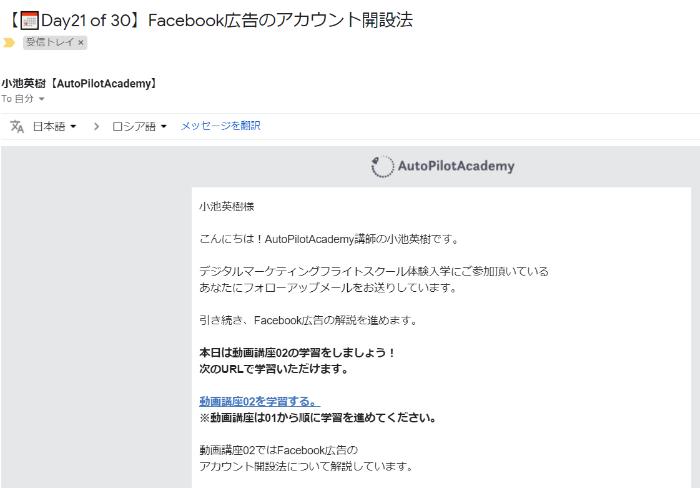 AutoPilotAcademyのEメール講座