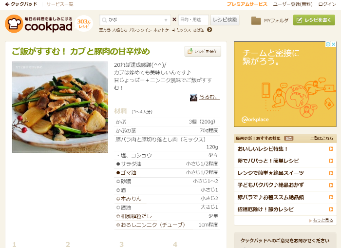 cookpadのレシピ
