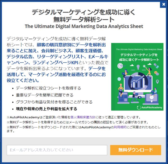 デジタルマーケティングを成功に導く無料データ解析シート