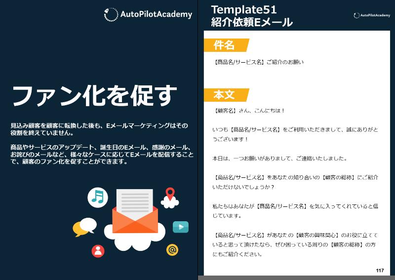 Template Group 15:顧客に紹介を促す