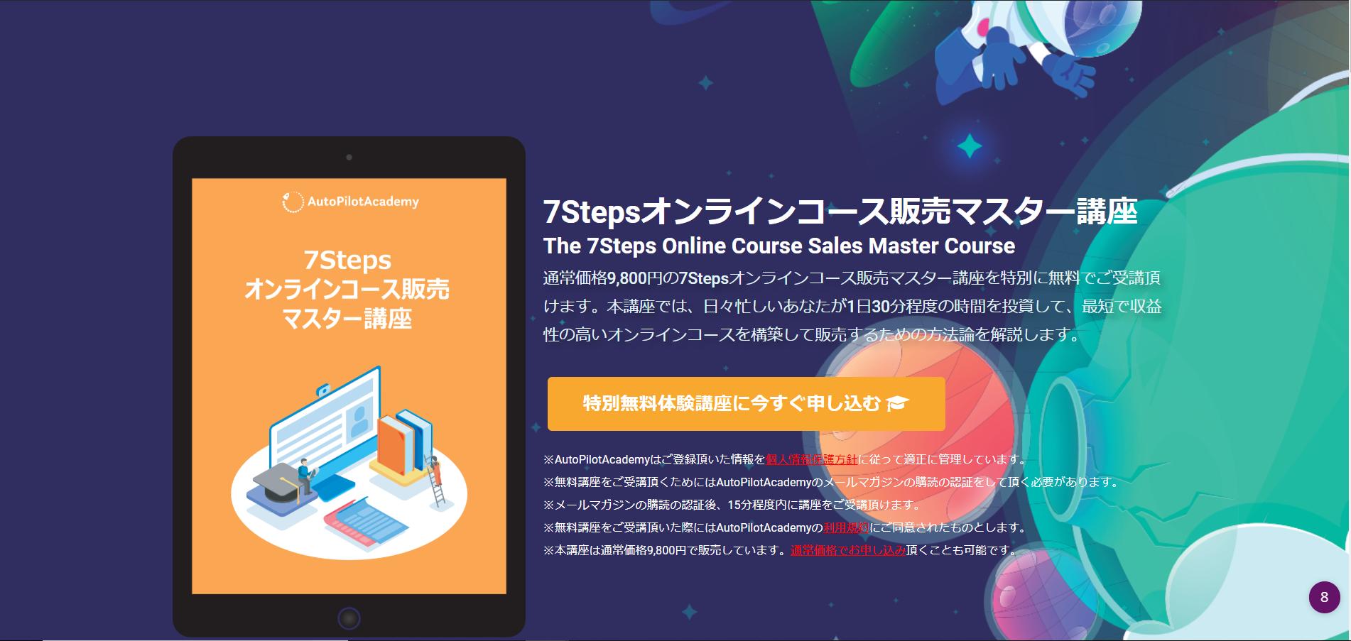 7Stepsオンラインコース販売マスター講座