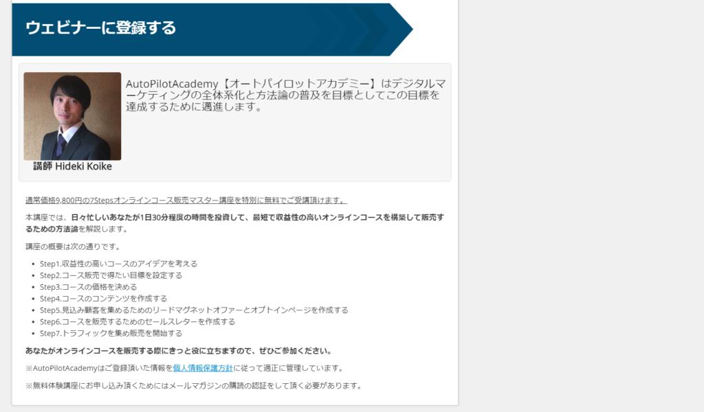 ウェビナーの登録用ページ