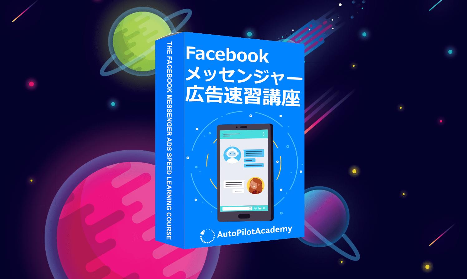 Facebookメッセンジャー広告速習講座