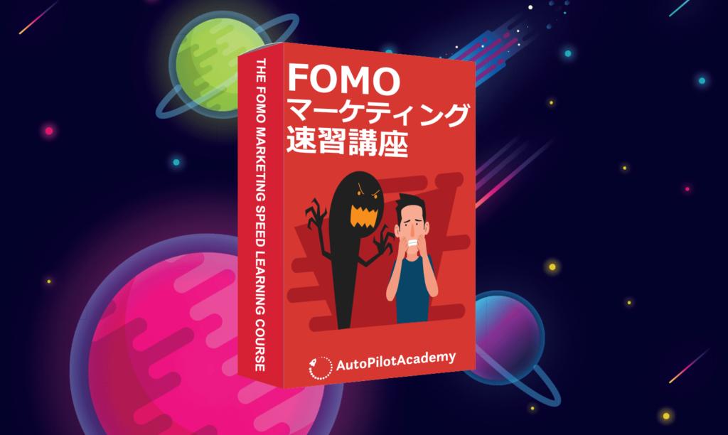 FOMOマーケティング速習講座