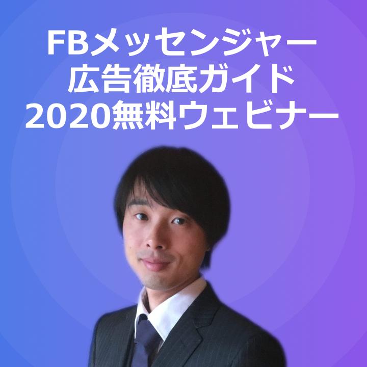 FBメッセンジャー広告徹底ガイド2020無料ウェビナー