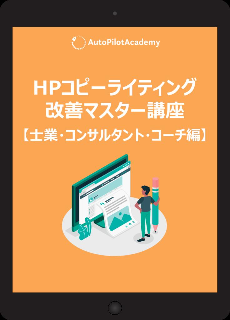 HPコピーライティング改善マスター講座【士業・コンサルタント・コーチ編】