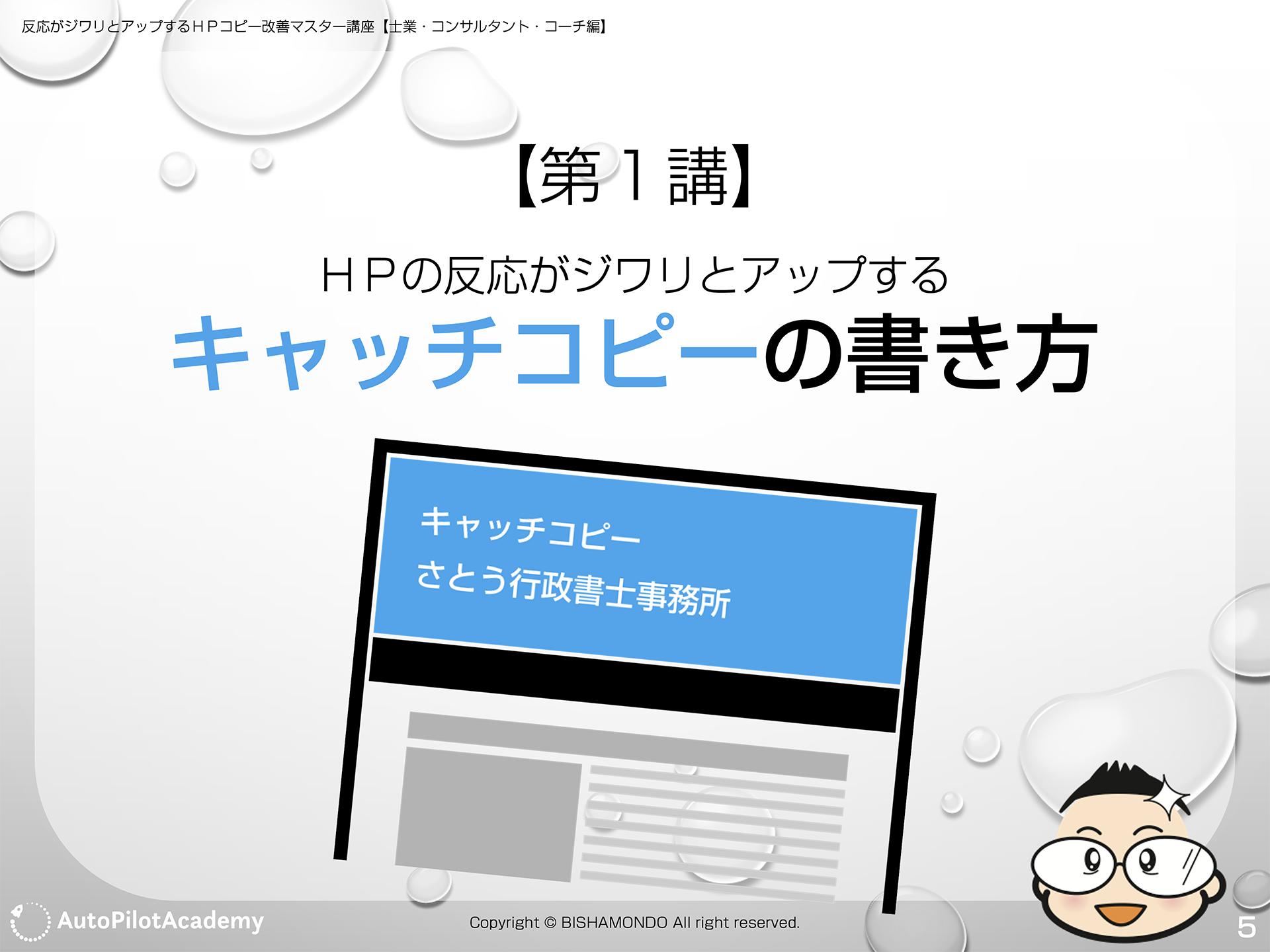【第1講】HPの反応がジワリとアップするキャッチコピーの書き方