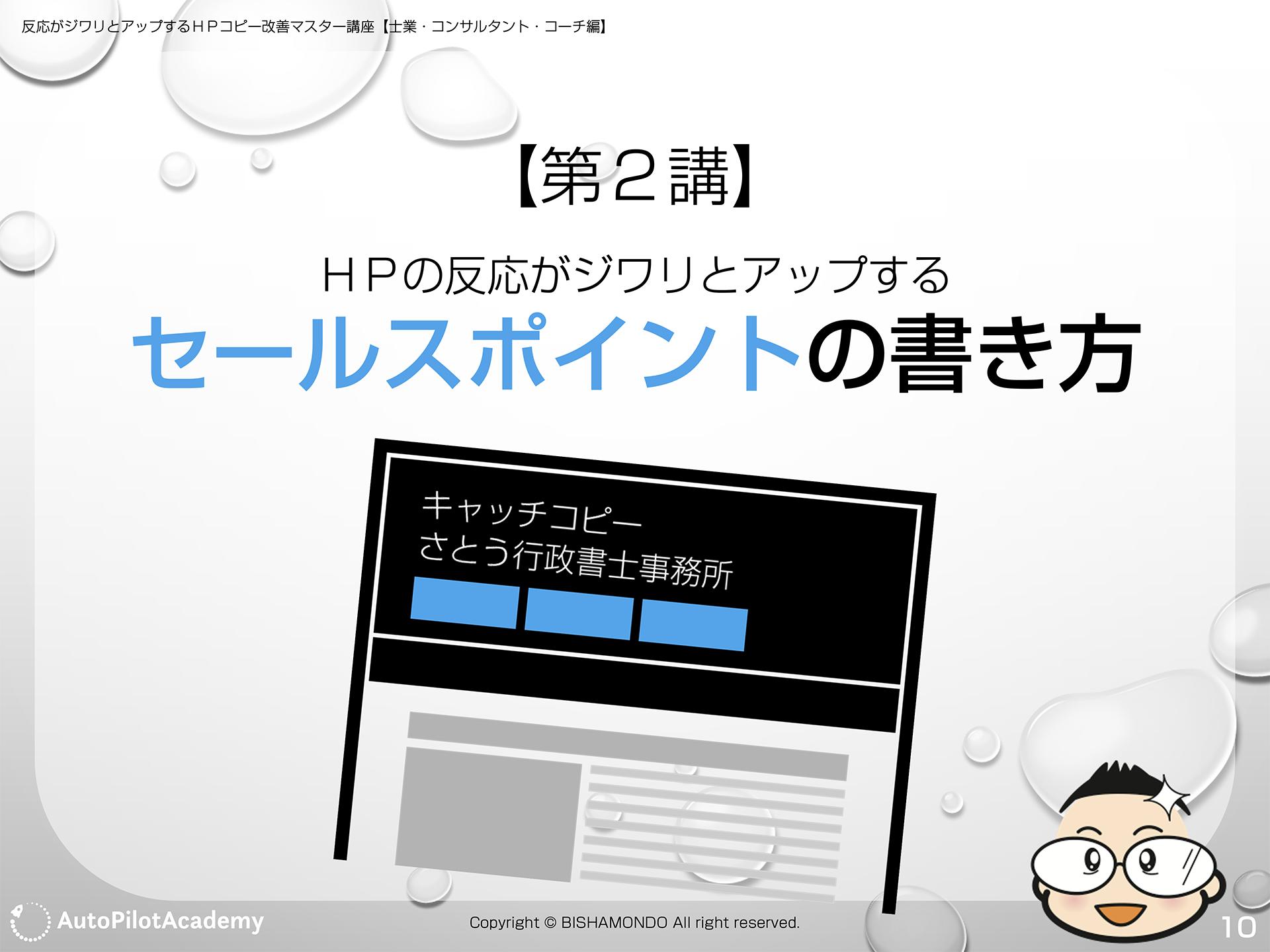 【第2講】HPの反応がジワリとアップするセールスポイントの書き方