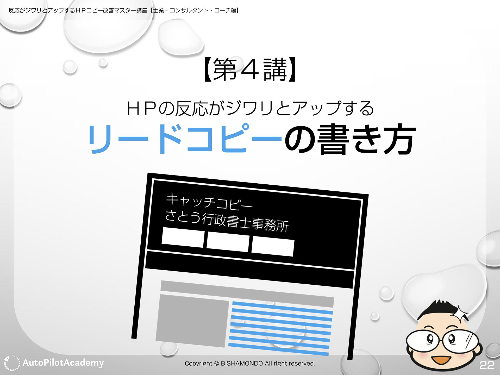 【第4講】HPの反応がジワリとアップするリードコピーの書き方