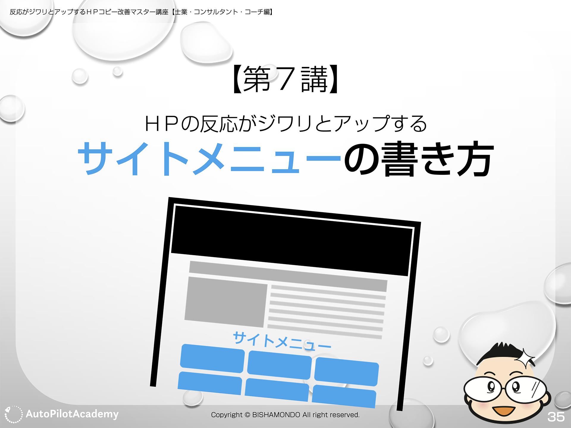 【第7講】HPの反応がジワリとアップするサイトメニューの書き方