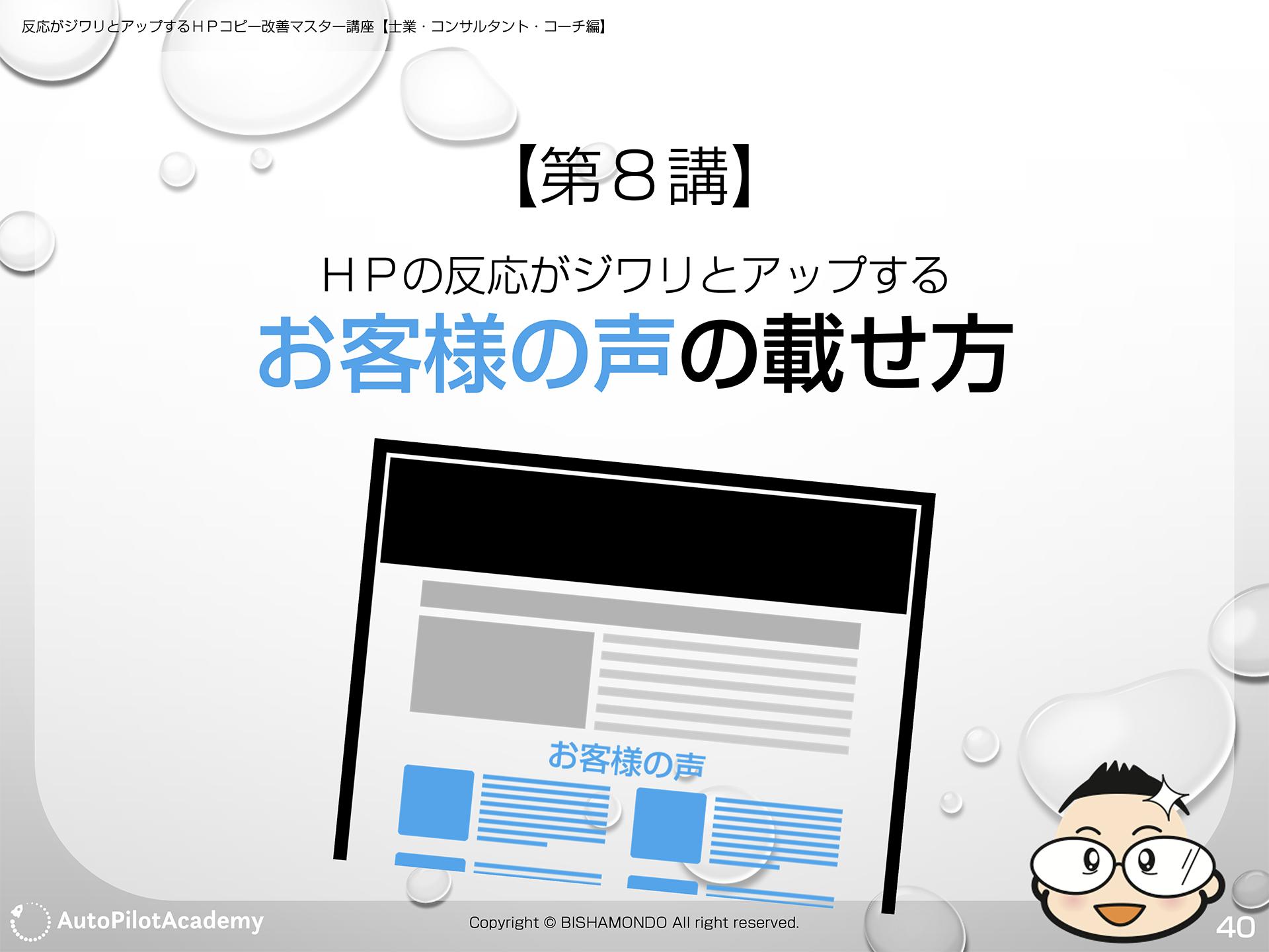 第8講】HPの反応がジワリとアップするお客様の声の載せ方