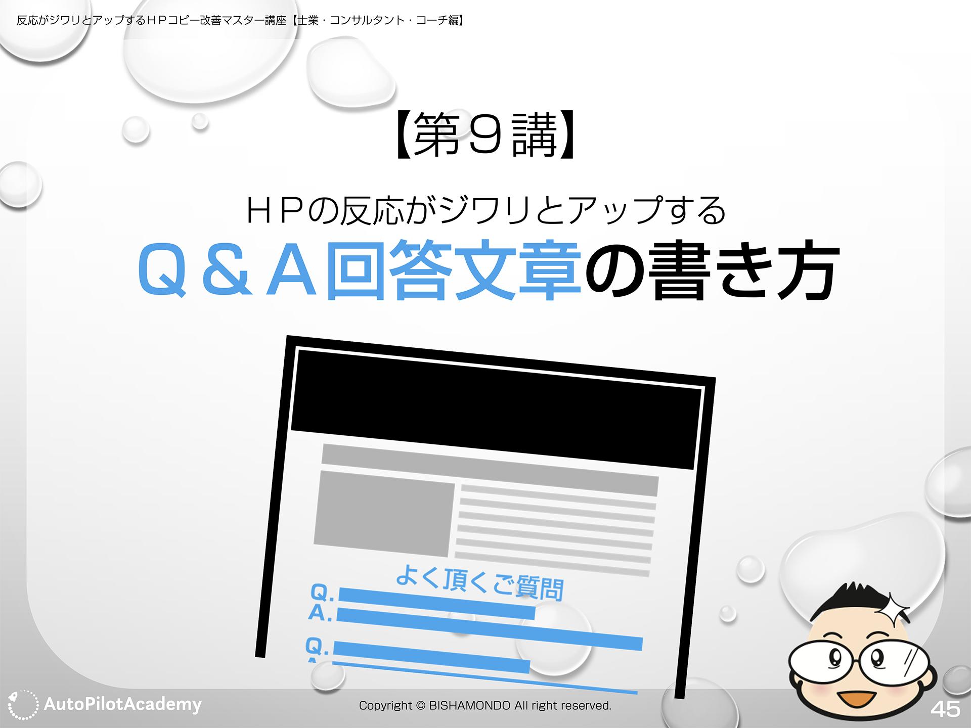 【第9講】HPの反応がジワリとアップするQ&A回答文章の書き方