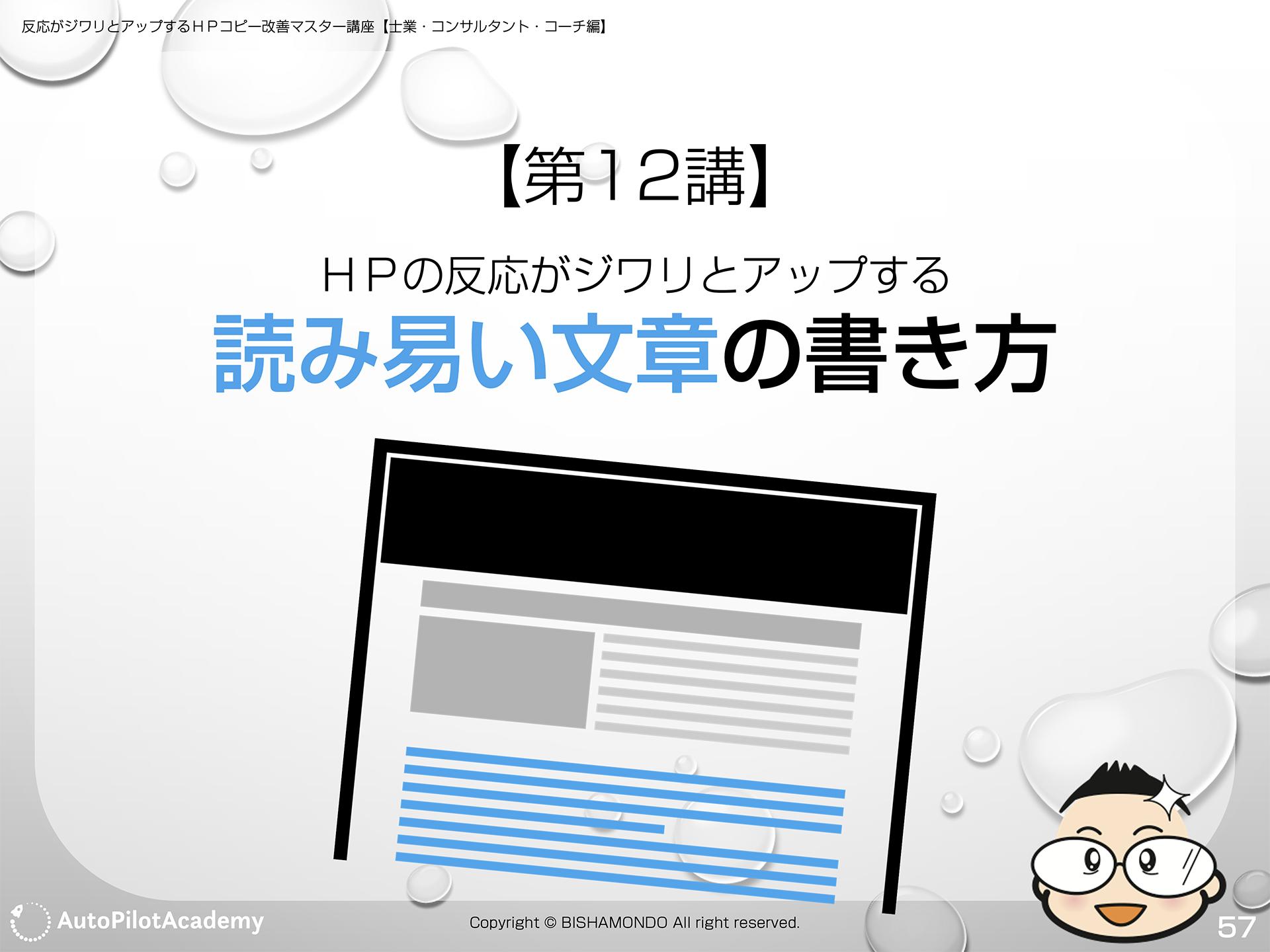 【第12講】HPの反応がジワリとアップする読み易い文章の書き方