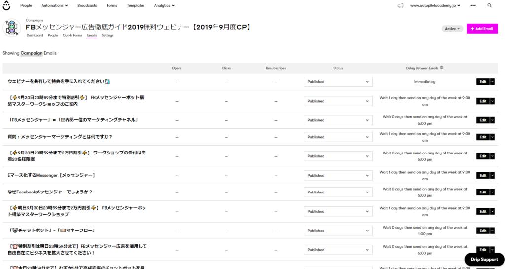 AutoPilotAcademyのステップメールの例