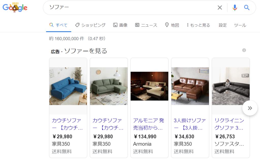 【Google広告】7種類の広告キャンペーン&おすすめの選び方