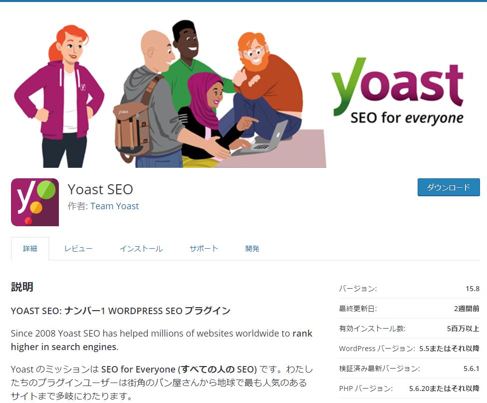 WordPressのSEOに役立つプラグインを徹底解説!!