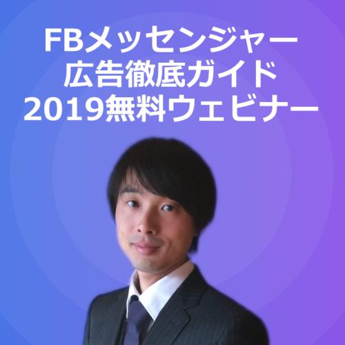 FBメッセンジャー広告徹底ガイド2019無料ウェビナー