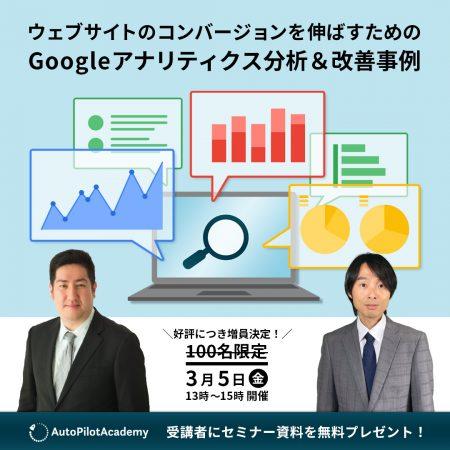 ウェブサイトのコンバージョンを伸ばすためのGoogleアナリティクス分析&改善事例